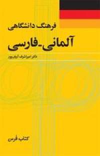 فرهنگ دانشگاهی آلمانی ـ فارسی