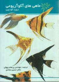 ماهی های آوآریومی