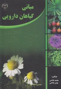 مبانی گیاهان دارویی