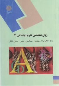 زبان تخصصی علوم اجتماعی 2 - دانشگاه پیام نور