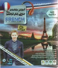 آموزش مکالمات صوتی زبان فرانسه FRENCH