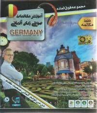 آموزش مکالمات صوتی زبان آلمانی GERMANY