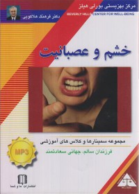 خشم و عصبانیت - مجموعه سمینارها و کلاس های آموزشی (DVD) - فرهنگ هلاکوئی