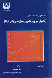مقدمه ای بر اقتصاد سنجی (تحلیل سری های زمانی و مدل های پانل دیتا)