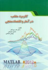 کاربرد متلب در آمار و اقتصاد سنجی