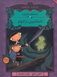 رمان کودک ج44- آرمنتهی جنزده ج2- شمشیری در گروتو