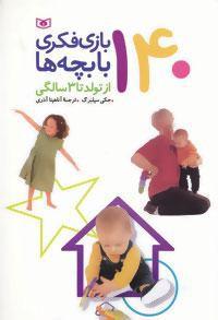 140 بازی فکری با بچهها از تولد تا 3 سالگی