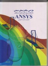طراحی مکانیزمهای صنعتی ansys