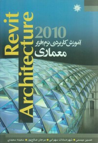 آموزش کاربردی نرم افزار معماری Revit Architecture
