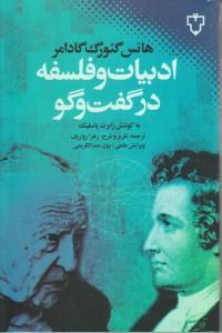 ادبیات و فلسفه در گفتگو