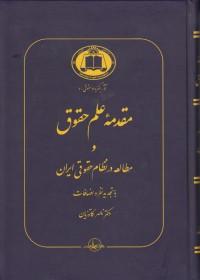 مقدمه علم حقوق و مطالعه در نظام حقوقی ایران
