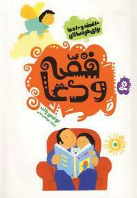 قصه و دعا- 10قصه و 10دعا برای خردسالان