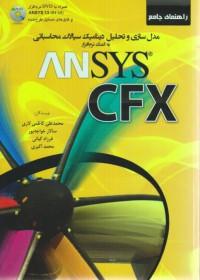 مدل سازی و تحلیل دینامیک سیالات محاسباتی با کمک نرم افزار ansysCFX