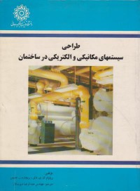 طراحی سیستمهای مکانیکی و الکتریکی در ساختمان