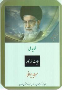 تولید ملی حمایت از کار سرمایه ایرانی