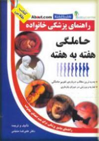 راهنمای پزشکی خانواده (حاملگی هفته به هفته)