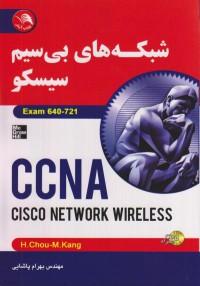 شبکه های بی سیم سیسکو