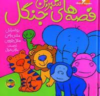مجموعه قصه های شیرین جنگل (6جلدی)