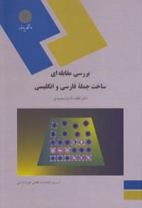 بررسی ساخت مقابله ای جمله فارسی و انگلیسی