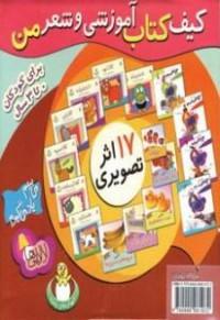 کیف کتاب آموزشی و شعر من