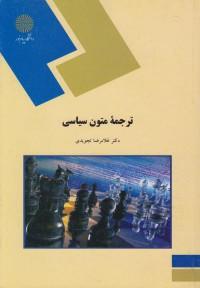 ترجمه متون سیاسی