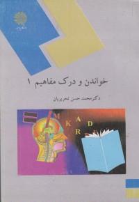 خواندن و درک مفاهیم 1