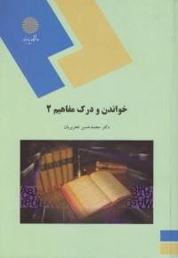 خواندن و درک مفاهیم 2