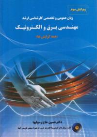 زبان عمومی و تخصصی کارشناسی ارشد مهندسی برق و الکترونیک (همه گرایش ها)