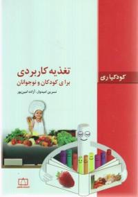تغذیه کاربردی برای کودکان و نوجوانان