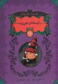 پک آرمنته ی جن زده (5جلدی)