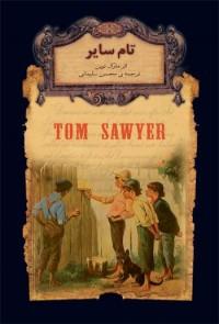 رمانهای جاویدان جهان جیبی ج16- تام سایر، متن کوتاه شده