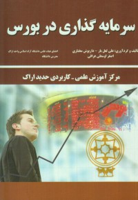 سرمایه گذاری در بورس