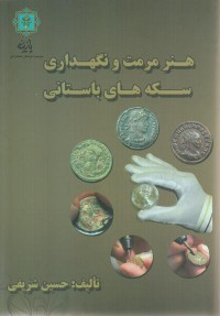 هنر مرمت و نگهداری سکههای باستانی