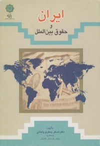 ایران و حقوق بین الملل