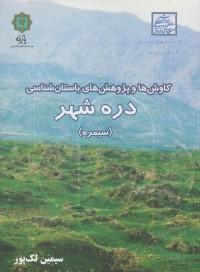 کاوش ها و پژوهشهای باستان شناسی دره شهر (سیمره)