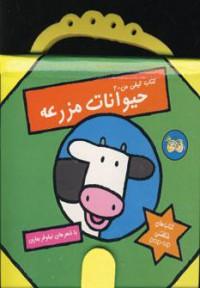 کتابهای کیفی من 2- حیوانات مزرعه