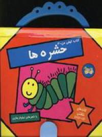 کتابهای کیفی من 3- حشرهها