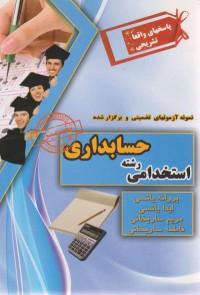 استخدامی رشته حسابداری
