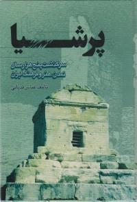 پرشیا (سرگذشت پنج هزارسال تمدن، هنر و فرهنگ ایران)