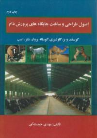 اصول طراحی و ساخت جایگاه های پرورش دام (گوسفند و بز، گاو شیری، گوساله پروار، اسب)