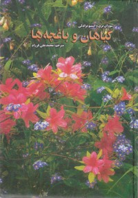 گیاهان و باغچه ها