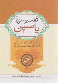 تفسیر سوره یاسین