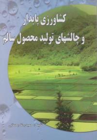 کشاورزی پایدار و چالشهای تولید محصول سالم