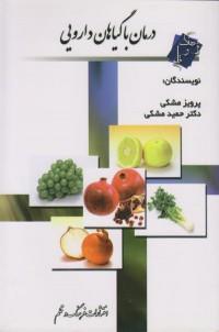درمان با گیاهان دارویی