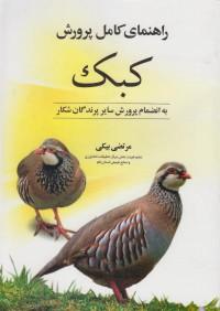 راهنمای کامل پرورش کبک به انضمام پرورش سایر پرندگان شکار