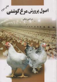 اصول پرورش مرغ گوشتی