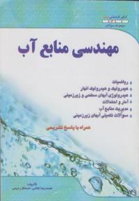 مهندسی منابع آب