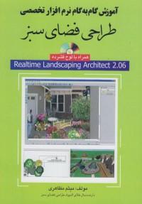 آموزش گام به گام نرم افزار تخصصی طراحی فضای سبز (Realtime Landscaping Archchitect 2.06)