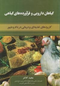 گیاهان دارویی و فراورده های گیاهی