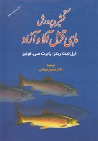 تکثیر و پرورش ماهی قزل آلا و آزاد